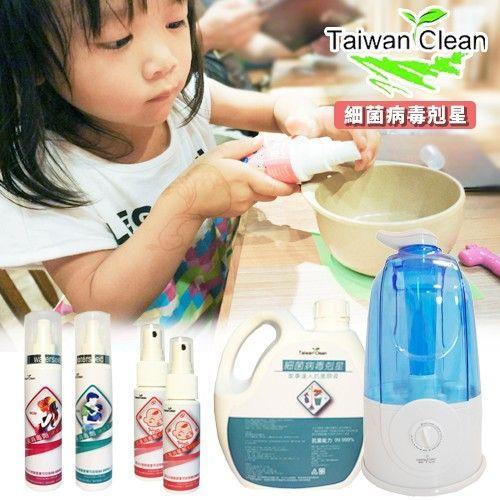 台灣可林 Taiwan Clean 細菌病毒剋星