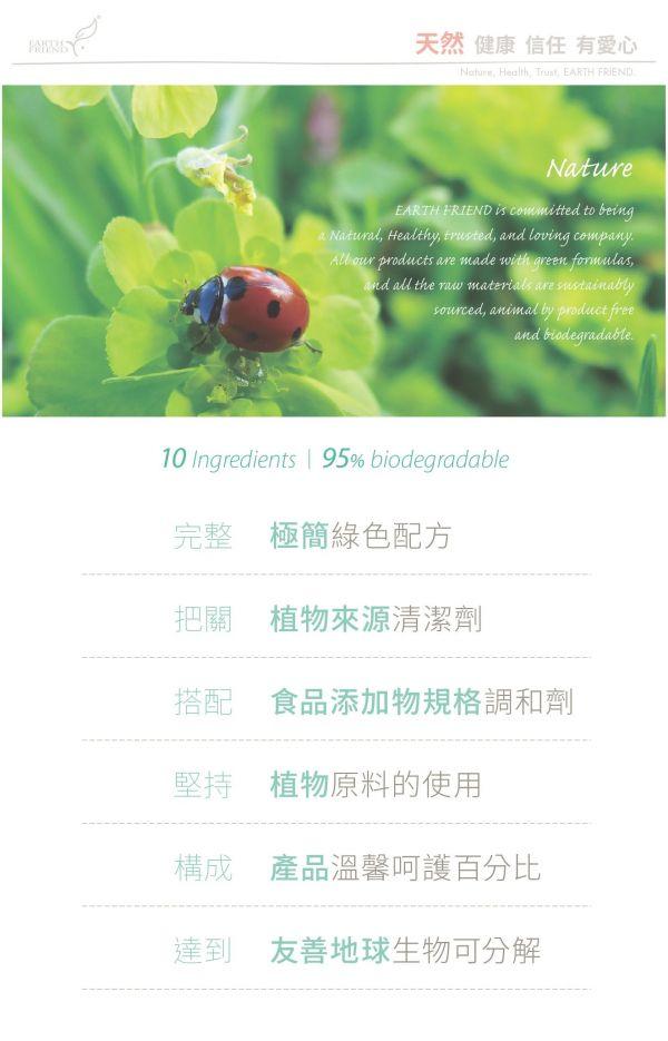 Earth Friend 沐浴 / 保養 / 洗衣洗碗 / 防蚊液