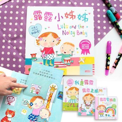 三采文化 ❤ Lulu 童書 英國繁體中文版