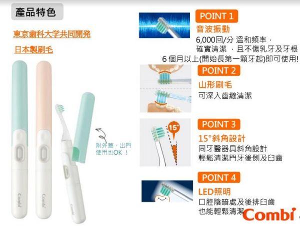 日本 Combi 兒童電動牙刷 ✕ 牙膏