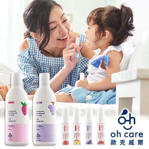【oh care 歐克威爾】口腔抑菌噴劑 / 漱口水