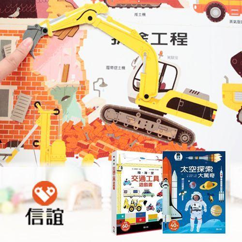 【上誼文化】陸海空交通工具遊戲書