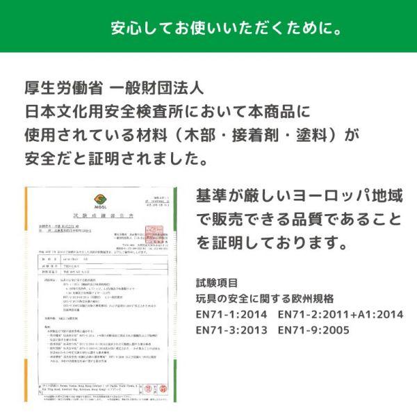 na-KIDS日本安全檢驗報告