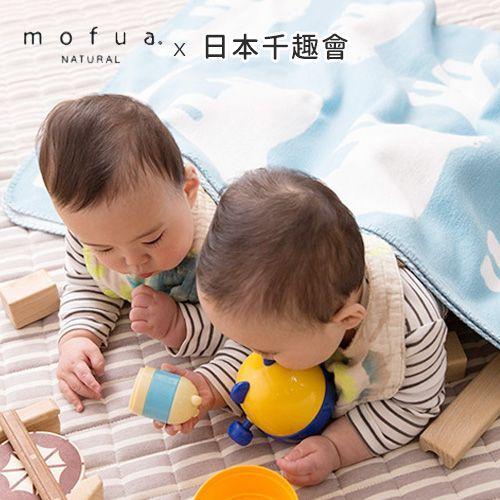 日本千趣會 x mofua natural 保暖親膚薄毯
