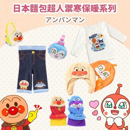 日本麵包超人陪寶貝過冬✿保暖衣物配件大集合