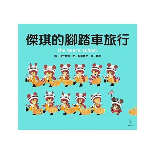 小熊學校系列人氣繪本