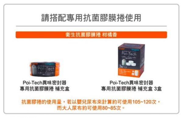 """日本 Combi ✕ Sangenic Poi-Tech 異味密封器"""" width="""