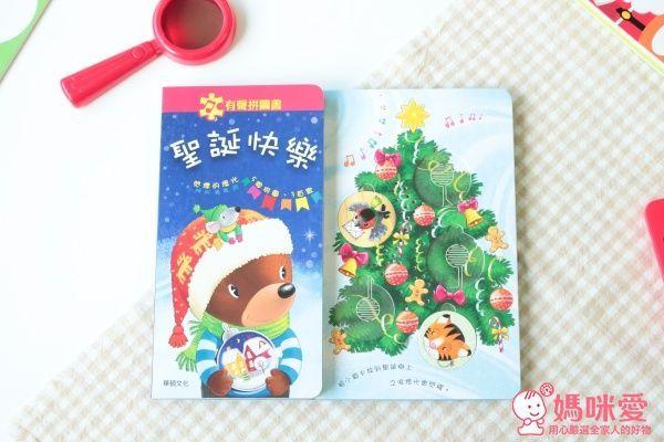 華碩文化 聖誕快樂有聲拼圖書