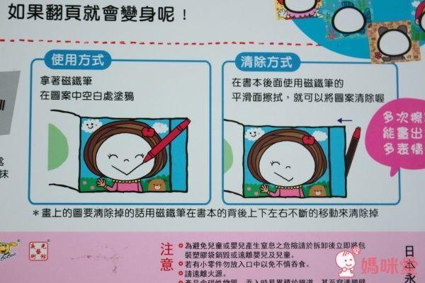 日本永岡書局 快樂塗鴉磁性繪圖本 ㄅㄆㄇ 臉譜磁繪本