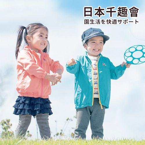 【日本千趣會】春季童裝✭背心 / 輕薄外套 / 止滑小童襪