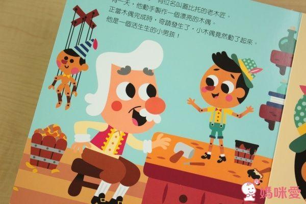 動手玩童話!推拉操作經典故事 ✖ 翻翻書邏輯遊戲
