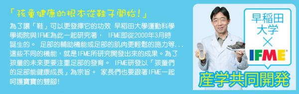 日本 IFME 機能水涼鞋 / 機能學步鞋 / 運動鞋