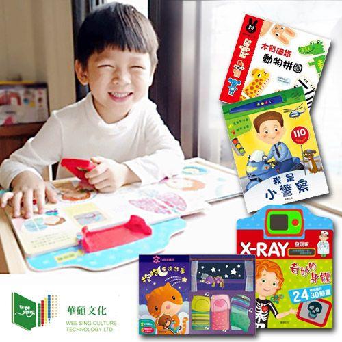 【華碩文化】互動學習認知書 & 有聲書✌美國童書市場排名首位AZBOOKS出版!