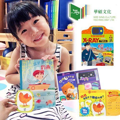 【華碩文化】互動學習認知書&有聲書↘親子同樂不無聊