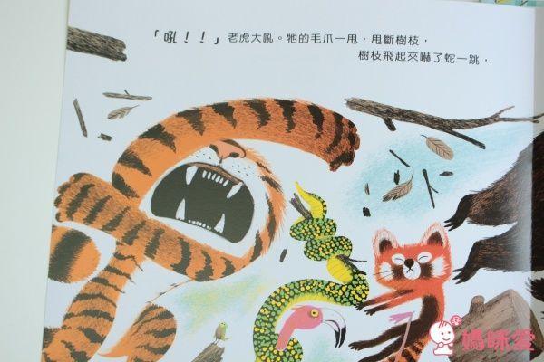 【米奇巴克】絕對不要搔老虎的癢