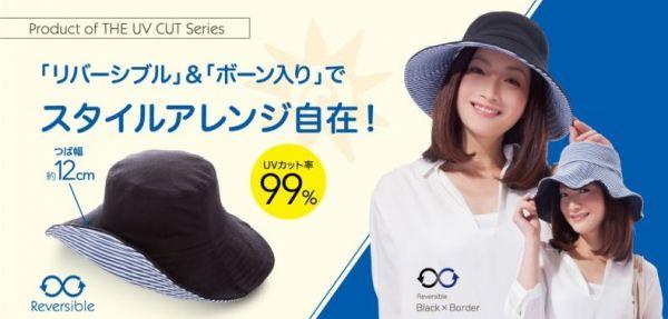日本SUN FAMILY 防曬兩面戴折疊遮陽漁夫帽