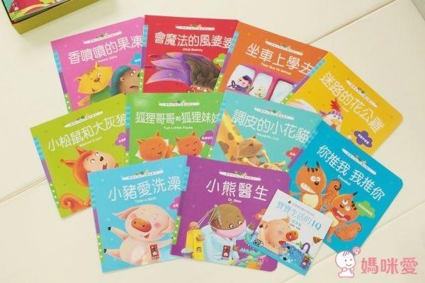 風車圖書 寶寶生活的IQ故事集
