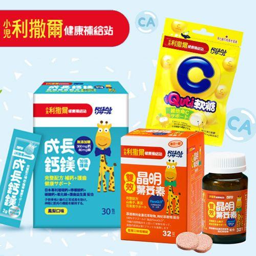 【小兒利撒爾】健康補給站 ♛ 成長鈣鎂、兒童保健食品