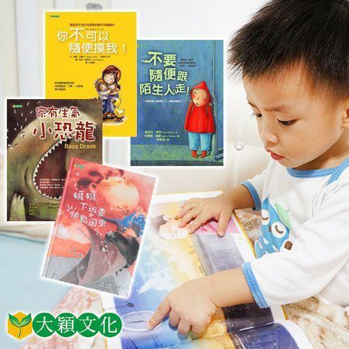 【大穎文化】 讀懂孩子情緒 ✖ 媽咪愛寶貝系列繪本 ✖ 保護自己套書