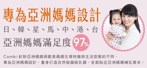 日本 Combi 自然吸韻雙邊電動吸乳器