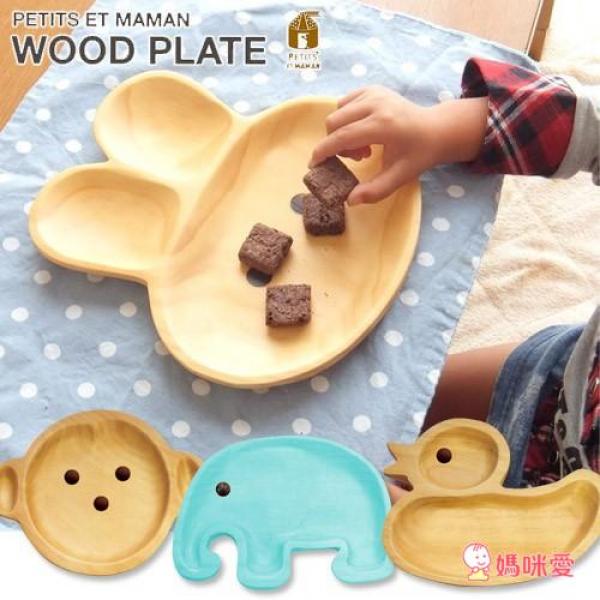日本 PETITS ET MAMAN 木頭餐盤