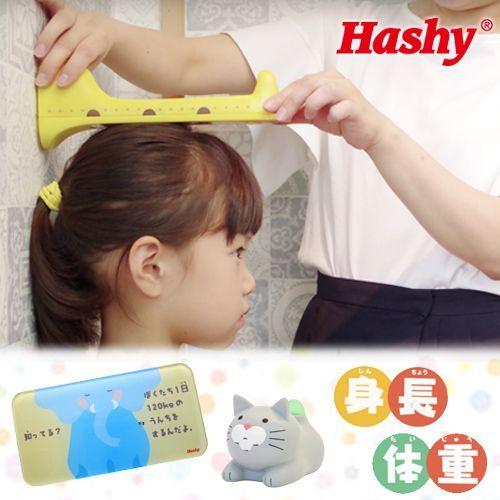 ★【免運】日本Hashy 長頸鹿身高測量器 ★