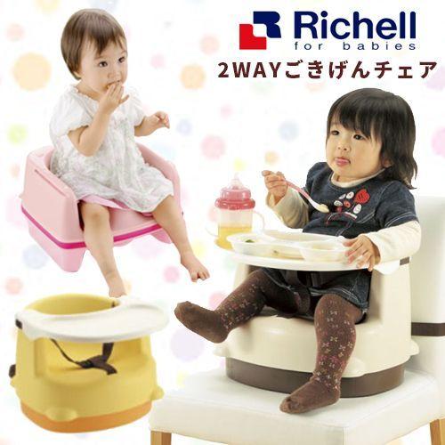 日本 Richell 利其爾 兩用型便利椅、雙向兩用椅 ◣破盤出清↘39折起◥