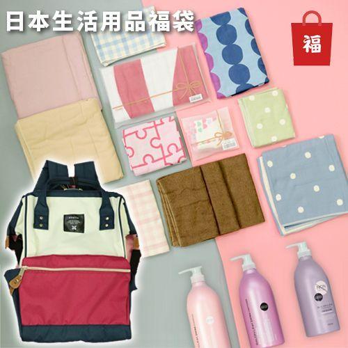 日本質感生活用品超值福袋*媽咪買到賺到!