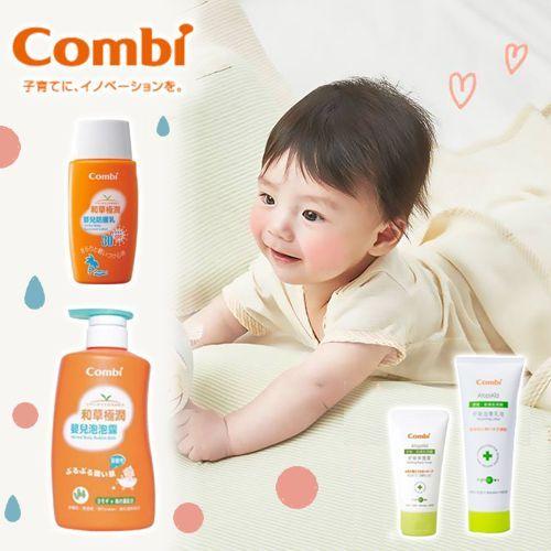 異敏寶寶用這個!Combi 舒敏滋養、和草極潤 洗浴護膚系列