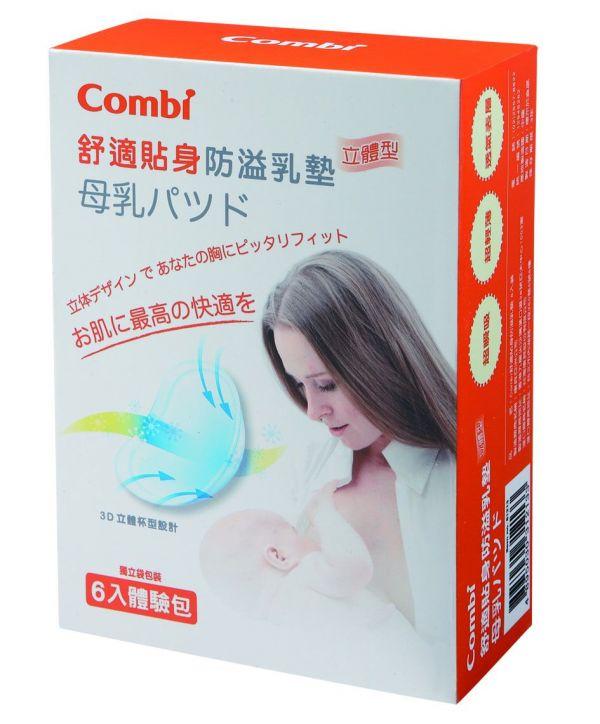 combi防溢乳墊
