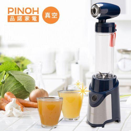 果汁機+真空機【PINOH品諾】隨行真空果汁機