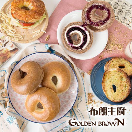 【Golden Brown布朗主廚】貝果專賣★5分鐘快速早餐