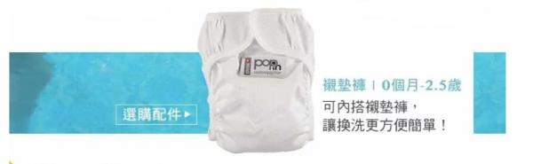 英國Close Pop-in嬰兒游泳襯墊褲