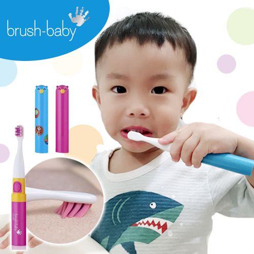 有防塵蓋的牙刷!英國 brush-baby 電動牙刷,滿額送乳牙盒