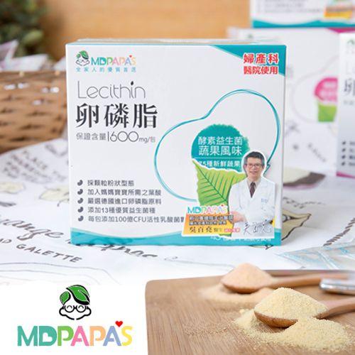 哺乳好幫手【MDPAPAS卵磷脂】產前產後最佳營養補給 ❤