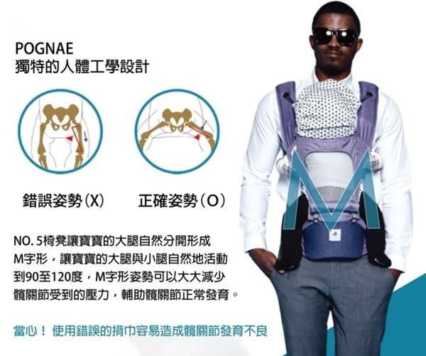 Pognae No.5 超輕量機能坐墊型背巾