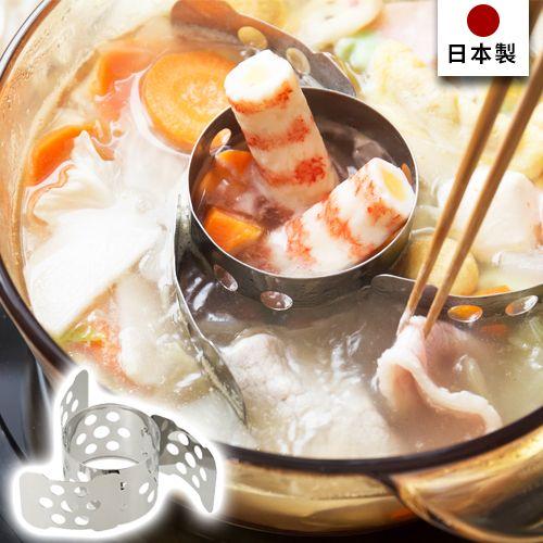 火鍋好朋友 ♨ 日本製不鏽鋼火鍋分隔器~現貨不必等 ♨