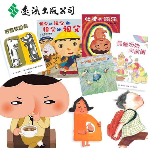 遠流童書》六套書,帶領寶寶認識世界