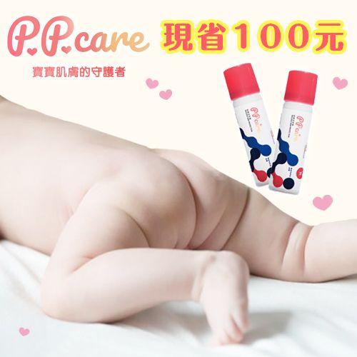 PPcare 噴的屁屁膏  MIT台灣製造,使用更安心