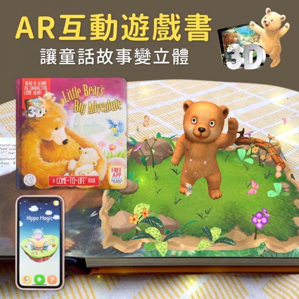 AR互動遊戲書 ❤ 讓童話故事變立體!超可愛的小熊陪著寶貝一起大冒險♬