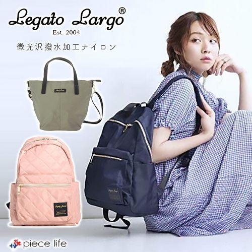 【日本正版 Legato Largo】微光後背包/斜挎包