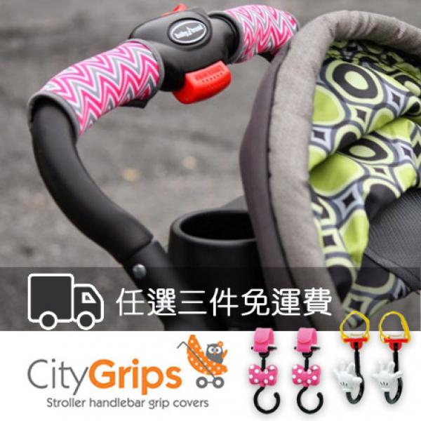 《美國CityGrips》實用&時尚 推車把手套 / 《日本迪士尼》360度旋轉嬰兒推車掛勾