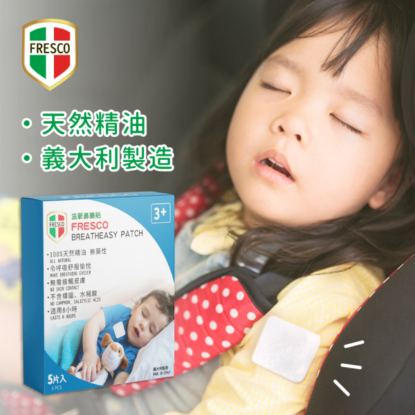 【義大利 Fresco鼻樂貼】天然精油成份,鼻子舒暢寶貝一夜好眠 ❤