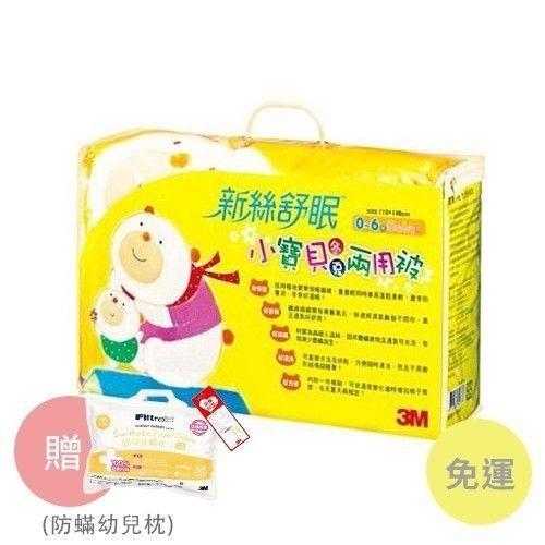 購買冬夏兩用被還有多送一個防蟎幼兒枕給媽咪喔!