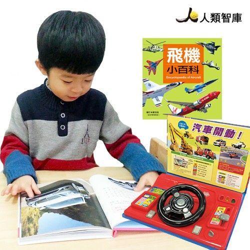 【人類智庫】汽車方向盤有聲書 / 交通工具系列小百科