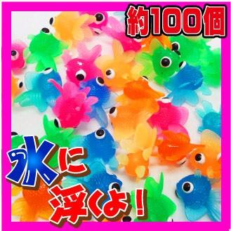 QQ金魚(100入)