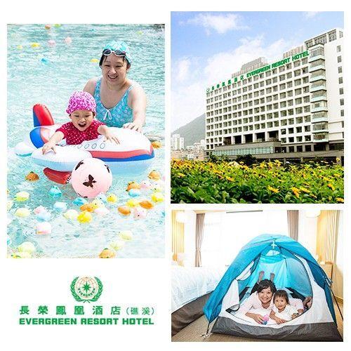 【限時限量】礁溪長榮鳳凰酒店❤冬季限定童樂會