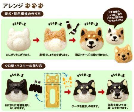 狗狗造型米飯模具+造型海苔打洞器