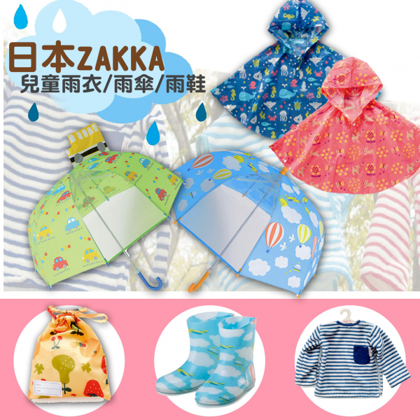 【現貨供應】日本KEY STONE ZAKKA》夏季新款兒童雨衣 / 雨傘 / 雨鞋