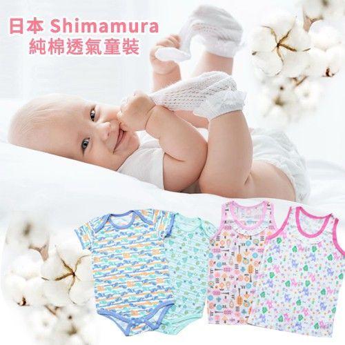 【日本 Shimamura】包屁衣 / 上衣 / 背心